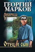 Георгий Марков -Отец и сын (сборник)