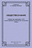 Коллектив Авторов -Обществознание. Учебник для подготовки к ЕГЭ и иным формам вступительных испытаний в вузы