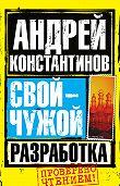 Андрей Константинов -Разработка