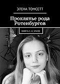 Элена Томсетт -Проклятье рода Ротенбургов. Книга 1. К Элизе