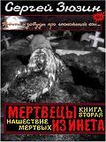 Сергей Зюзин -Мертвецы из инета. Книга вторая. Нашествие мёртвых