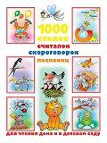 В. Г. Дмитриева - 1000 стихов, считалок, скороговорок, пословиц для чтения дома и в детском саду