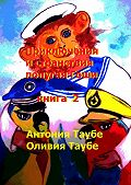 Оливия Таубе -Приключения истранствия попугаяГоши. Книга 2