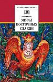 Е. Е. Левкиевская - Мифы и легенды восточных славян