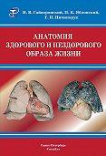 Петр Яблонский -Анатомия здорового и нездорового образа жизни атлас