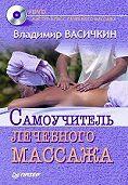Владимир Иванович Васичкин -Самоучитель лечебного массажа