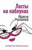 Ирина Мазаева - Ласты на каблуках