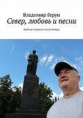 Владимир Герун -Север, любовь ипесни. Любовь иВоркута поэта Севера