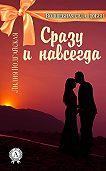 Лилия Подгайская -Сразу и навсегда