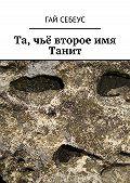 Гай Себеус -Та, чьё второе имя Танит