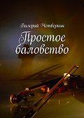 Валерий Четверкин -Простое баловство. 2016г.