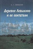Константин Григорьевич Левыкин -Деревня Левыкино и ее обитатели