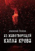 Василий Попов -Из животворящей капли крови