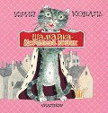 Юрий Коваль - Шамайка – королева кошек