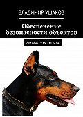 Владимир Ушаков -Обеспечение безопасности объектов. Физическая защита