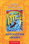 Ринат Валиуллин - Антология любви 2