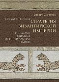 Эдвард Люттвак -Стратегия Византийской империи