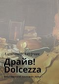 Александр Амурчик -Драйв! Dolcezza. Цикл «Прутский Декамерон». Книга5