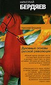 Николай Бердяев - Духовные основы русской революции