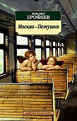 Венедикт Васильевич Ерофеев -Москва – Петушки