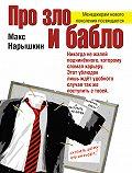 Макс Нарышкин -Про зло и бабло