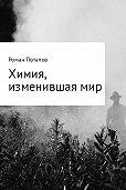 Роман Потапов -Химия, изменившая мир