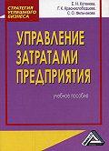 Е. Н. Котенева -Управление затратами предприятия