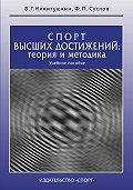 Виктор Никитушкин -Спорт высших достижений: теория и методика. Учебное пособие