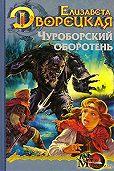 Елизавета Дворецкая -Огненный волк. Книга 1: Чуроборский оборотень