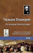 Уильям Теккерей -Из записок Желтоплюша