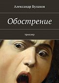 Александр Булахов -Обострение