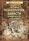 Е. П. Ильин -Психология зависти, враждебности, тщеславия
