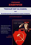 Григорий Башкиров - Черный кот на рояле, или В возбуждении уголовного дела отказать