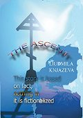 Людмила Князева -The Ascent
