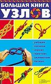 Валерий Демус -Большая книга узлов. Рыбацкие, охотничьи, морские, туристские, альпинистские, бытовые