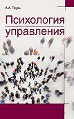 Александр Трусь -Психология управления