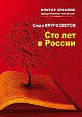 Саша Кругосветов - Сто лет в России