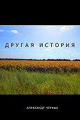 Александр Черных -Другая история