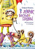 Софья Коваль -В дождик весело гулять! Стихи для детей