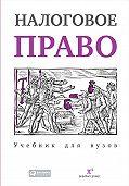 Владимир Маратович Фокин -Налоговое право: Учебник для вузов