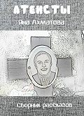 Яна Ахматова -Атеисты