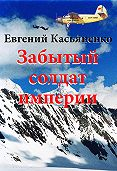 Евгений Касьяненко - Забытый солдат империи