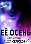 Саша Селяков -Её осень