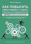 Наталья Гаршина - Как повысить эффективность работы структурного подразделения