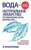 Ферейдун Батмангхелидж -Вода– натуральное лекарство от ожирения, рака, депрессии