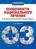 Александр Саверский -Особенности национального лечения: в историях пациентов и ответах юриста