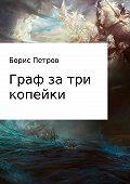 Борис Борисович Петров -Граф за три копейки