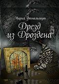 Мария Фомальгаут -Дрезд изДроздена