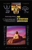 Александр Морэ -Нил и египетская цивилизация