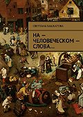 Светлана Башкатова - На– человеческом– слова